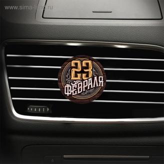 Ароматизатор в дифлектор 23 февраля аромат кофе 2 таб
